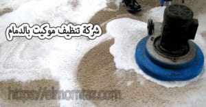 شركة تنظيف موكيت بالدمام