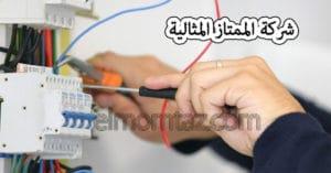 شركة صيانة اعطال الكهرباء بالرياض