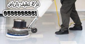 ارخص شركة تنظيف بالرياض