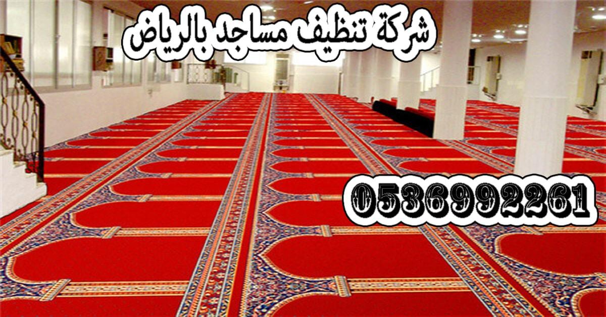 شركة تنظيف مساجد بالرياض
