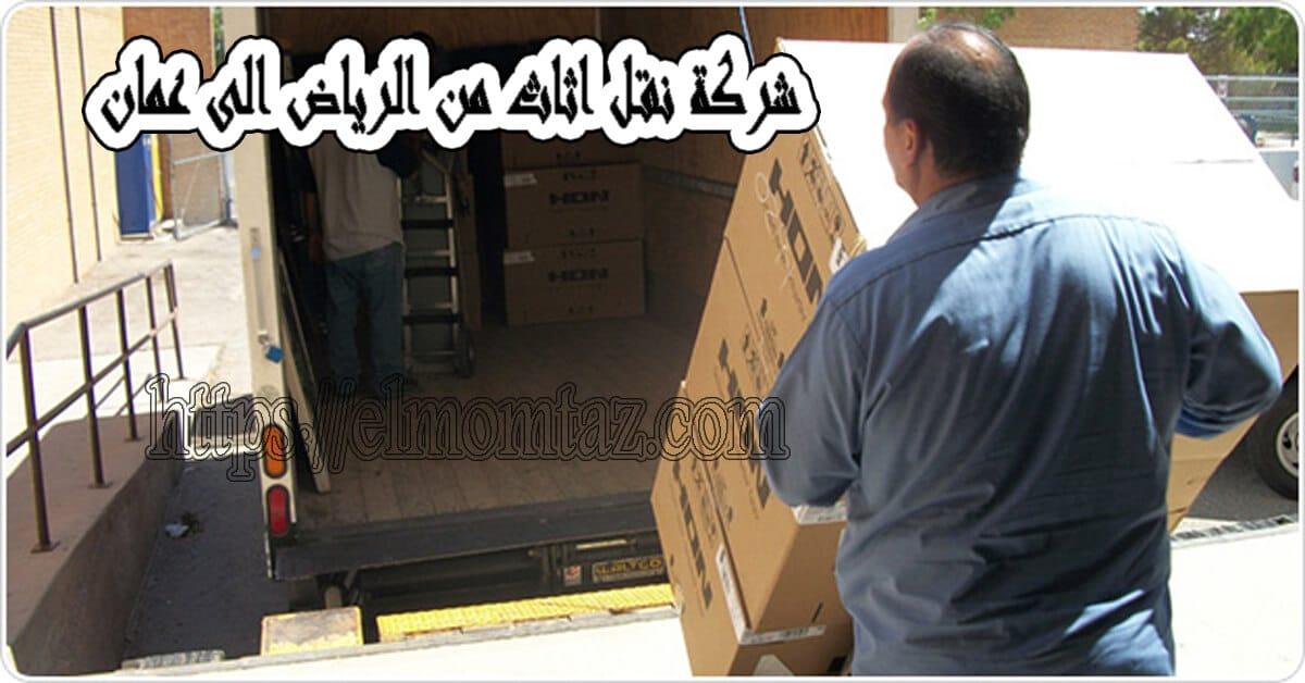 شركة نقل اثاث من الرياض الى عمان