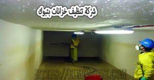 شركة تنظيف خزانات بتبوك