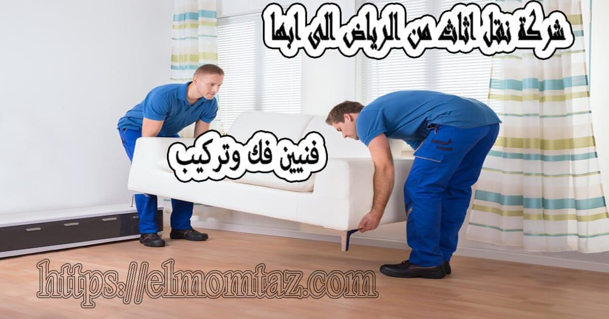 شركة نقل اثاث من الرياض الى ابها
