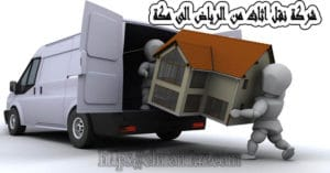 شركة نقل عفش من الرياض الى مكة