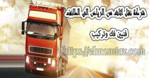 شركة نقل اثاث من الرياض الى الطائف