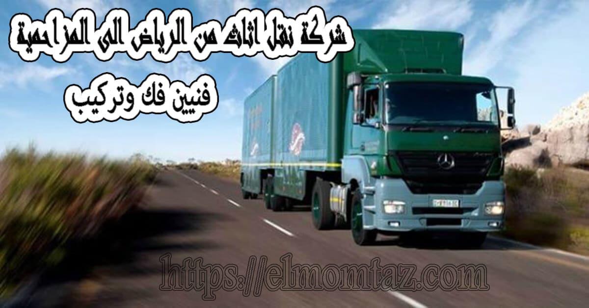 شركة نقل اثاث من الرياض الى المزاحمية