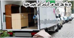 شركة نقل اثاث من الرياض الى خميس مشيط