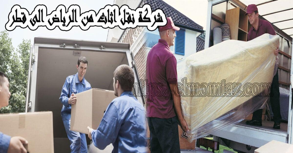 شركة نقل اثاث من الرياض الى قطر