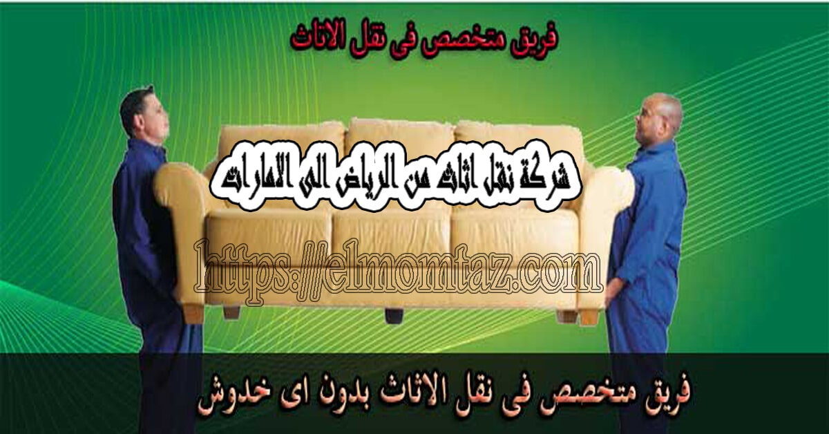 شركة نقل اثاث من الرياض الى الامارات
