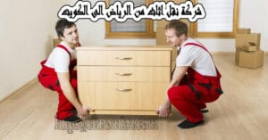 شركة نقل اثاث من الرياض الى الكويت