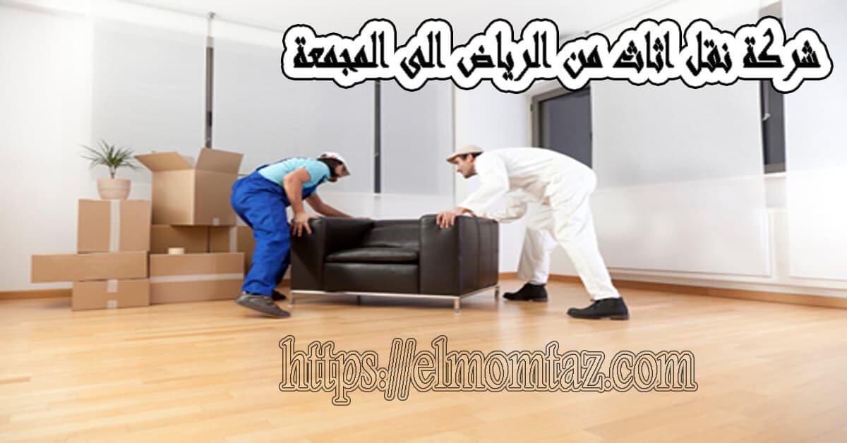 شركة نقل اثاث من الرياض الى المجمعة