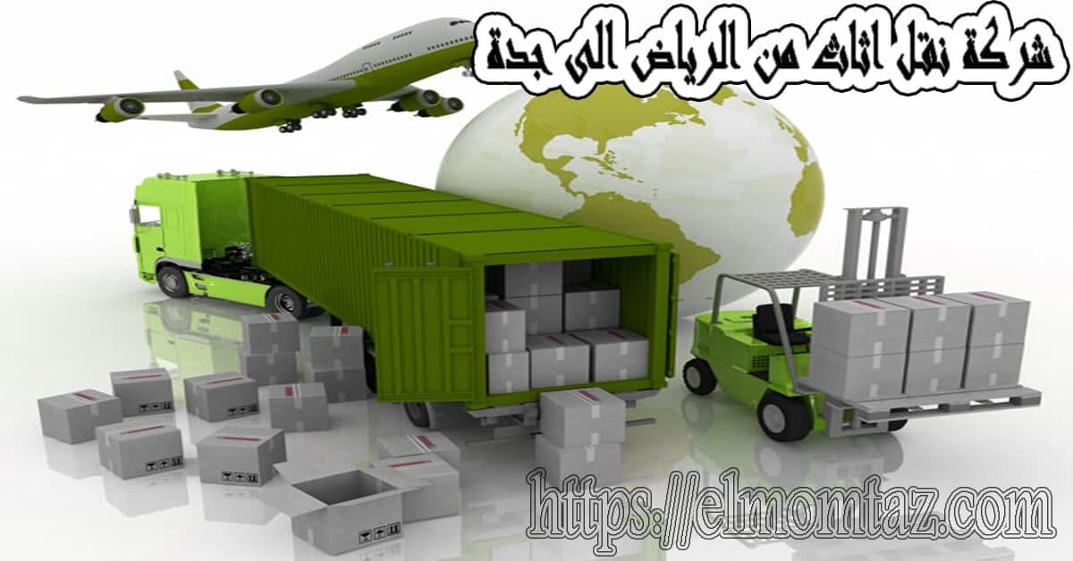 شركة نقل اثاث من الرياض الى جدة