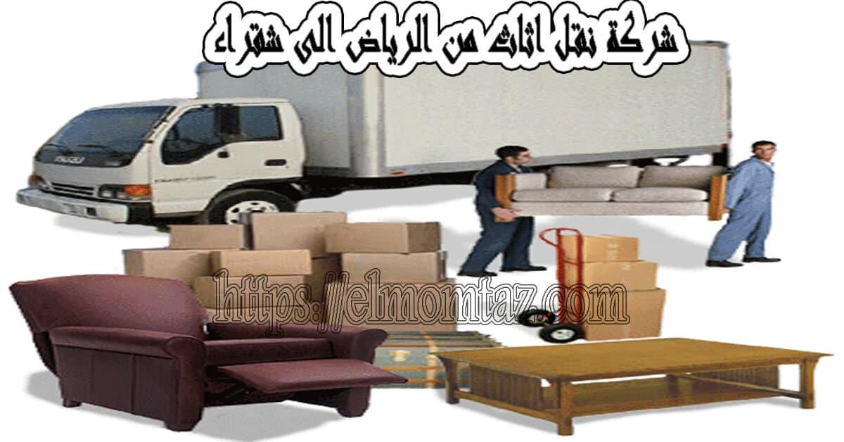 شركة نقل اثاث من الرياض الى شقراء