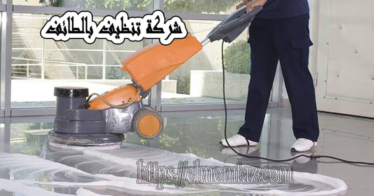 ارخص شركة تنظيف بالطائف