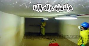 شركة تنظيف خزانات بالباحة