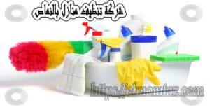شركة تنظيف منازل بالنماص