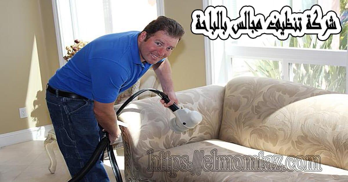 شركة تنظيف مجالس بالباحة