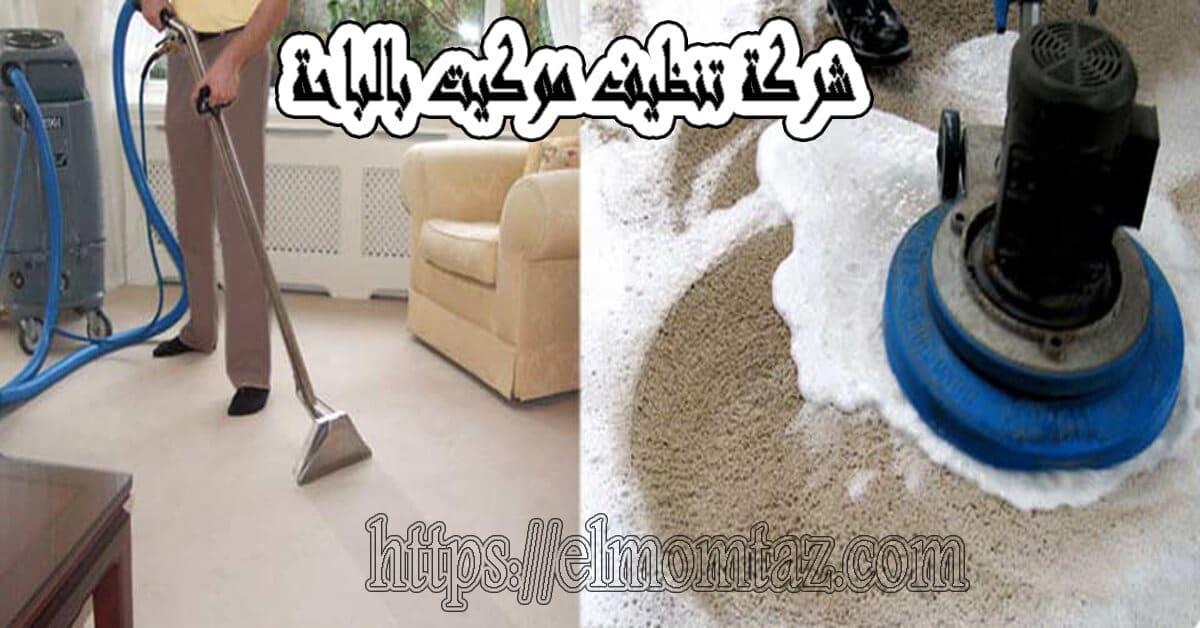 شركة تنظيف موكيت بالباحة