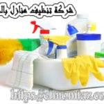 شركة تنظيف منازل بالدرب