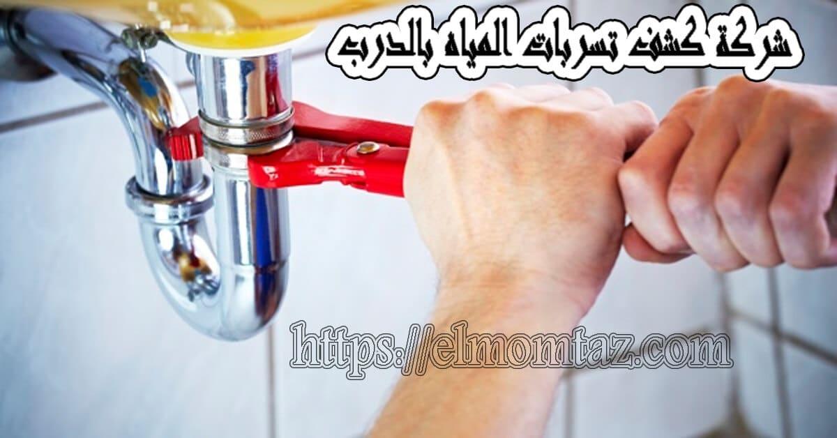 شركة كشف تسربات المياه بالدرب