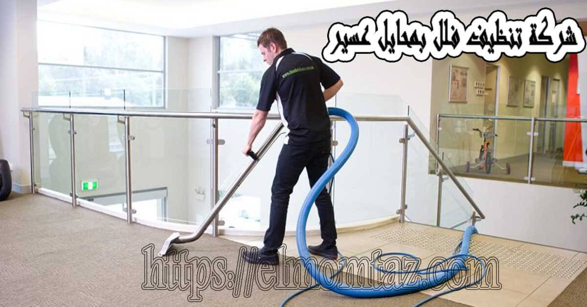 شركة تنظيف فلل بمحايل عسير