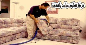 شركة تنظيف مجالس بالقنفذة