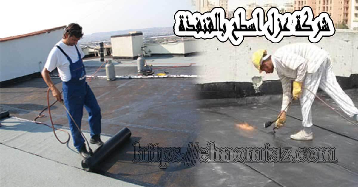 شركة عزل اسطح بالقنفذة