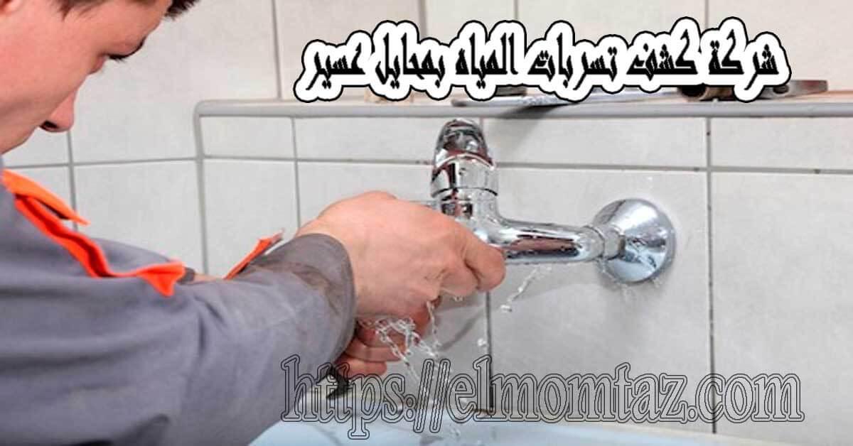 شركة كشف تسربات المياه بمحايل عسير