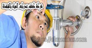 شركة كشف تسربات المياه بالقنفذة