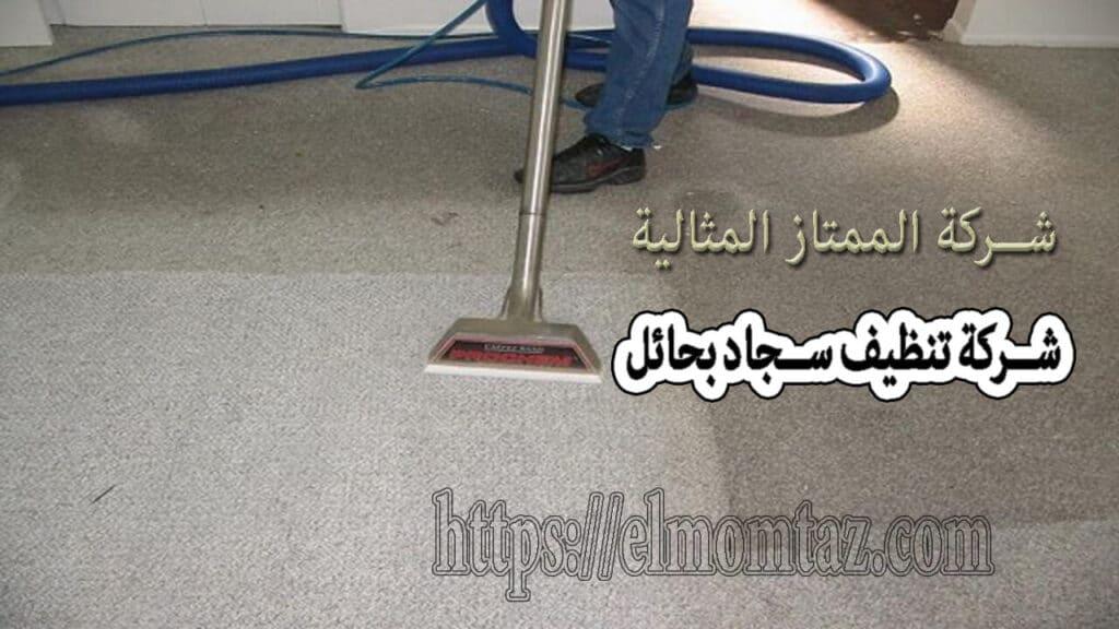 شركة تنظيف سجاد بحائل