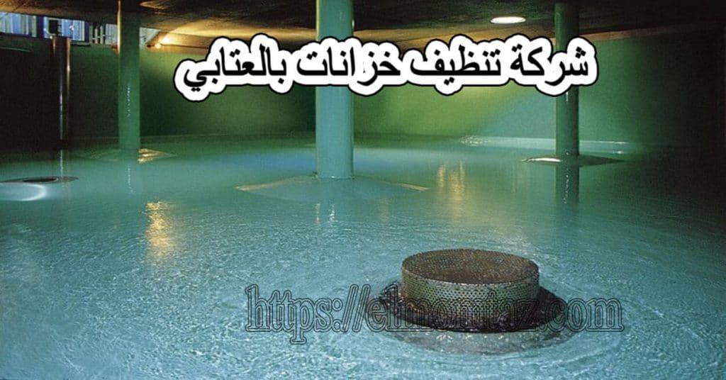 شركة تنظيف خزانات بالعيدابي
