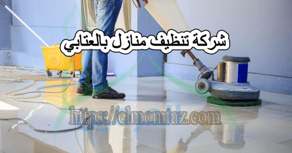شركة تنظيف منازل بالعتابي