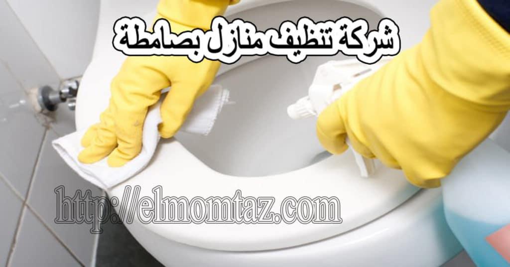 شركة تنظيف منازل بصامطة