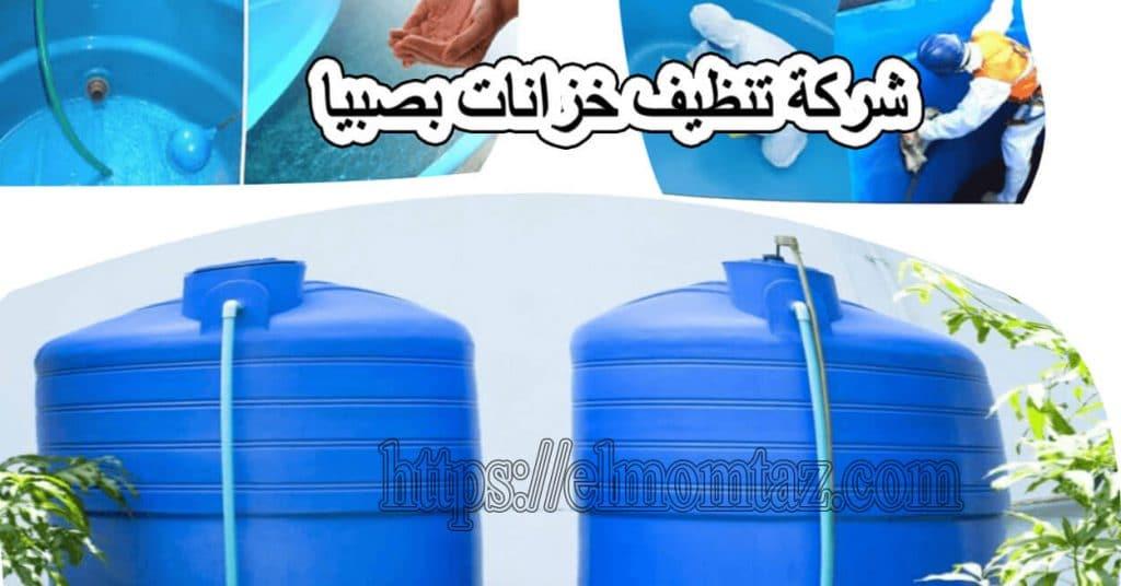 شركة تنظيف خزانات بصبيا