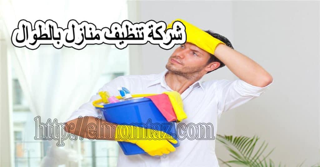 شركة تنظيف منازل بالطوال