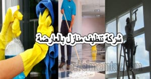 شركة تنظيف منازل بالعارضة