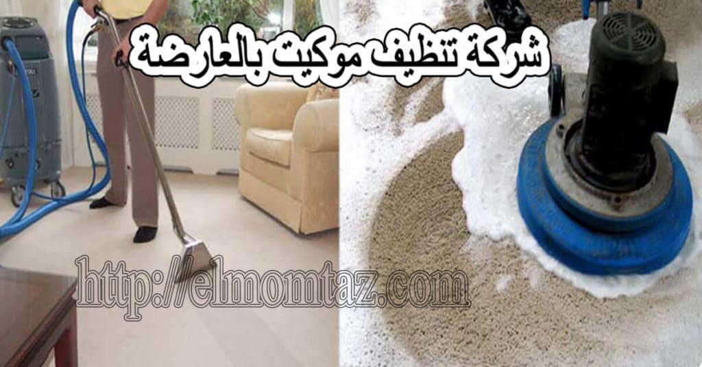 شركة تنظيف موكيت بالعارضة