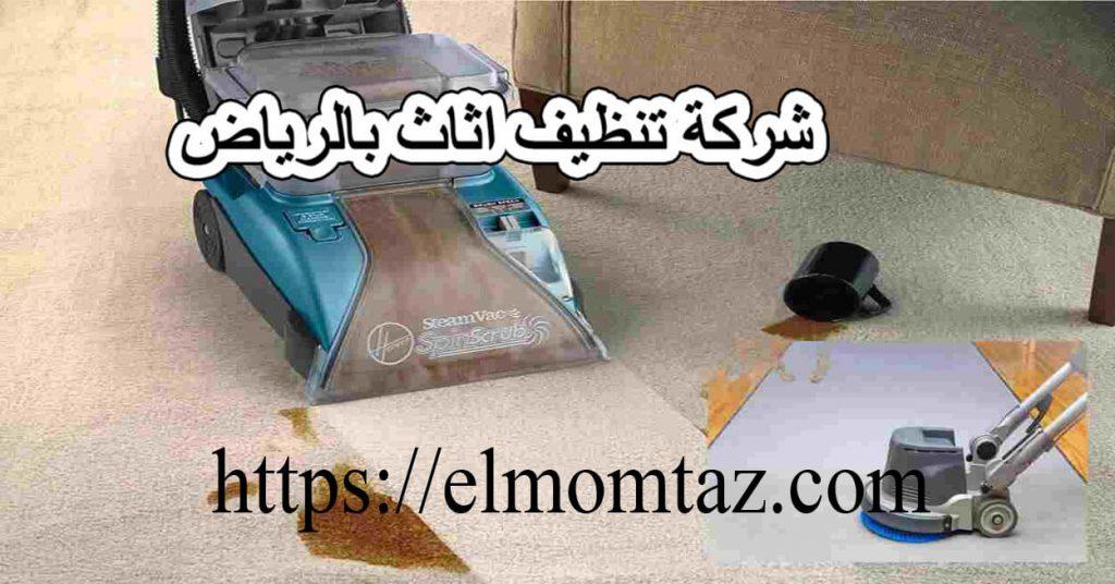 شركة تنظيف اثاث بالرياض