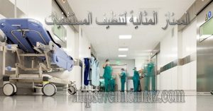 شركة تنظيف مستشفيات بالرياض