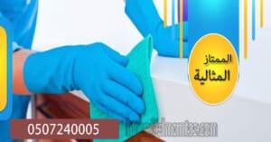 شركة تنظيف منازل بالعيينة