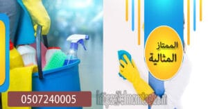 شركة تنظيف منازل بالدرعية