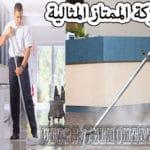 شركة تنظيف بالبخار بتبوك