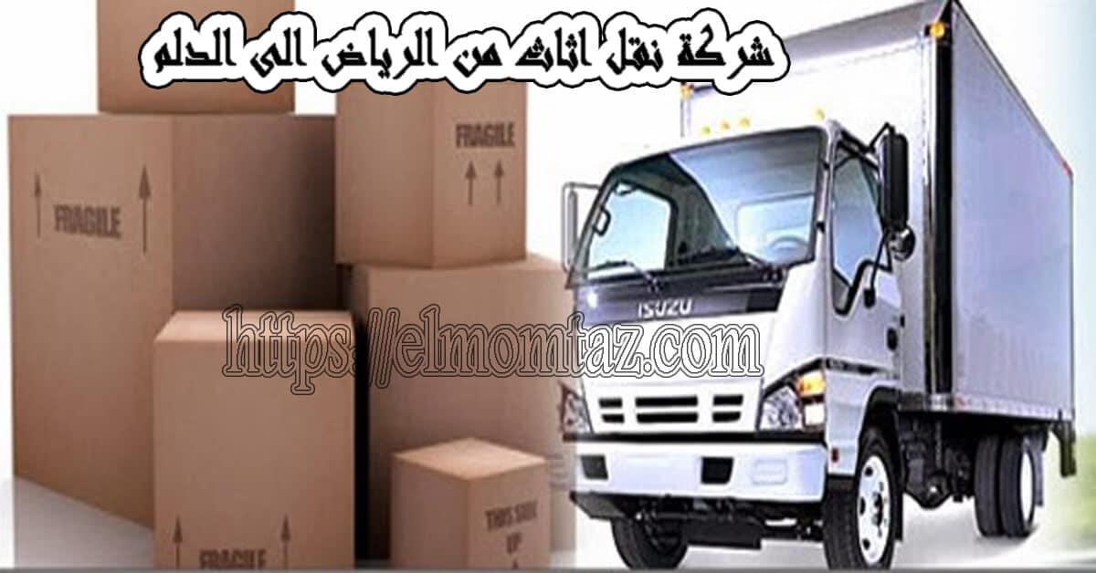 شركة نقل اثاث من الرياض الى الدلم