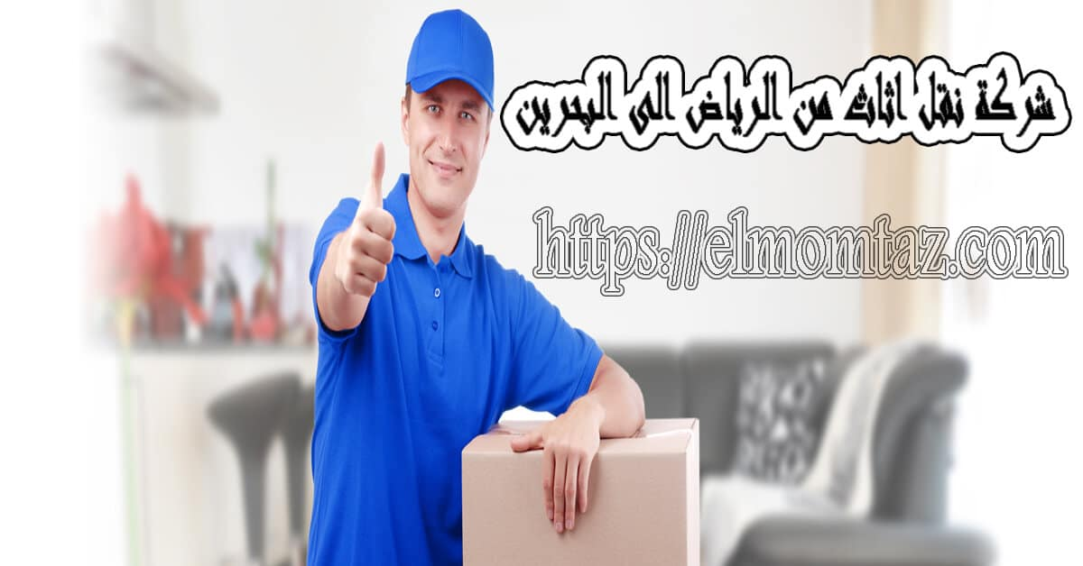 شركة نقل اثاث من الرياض الى البحرين