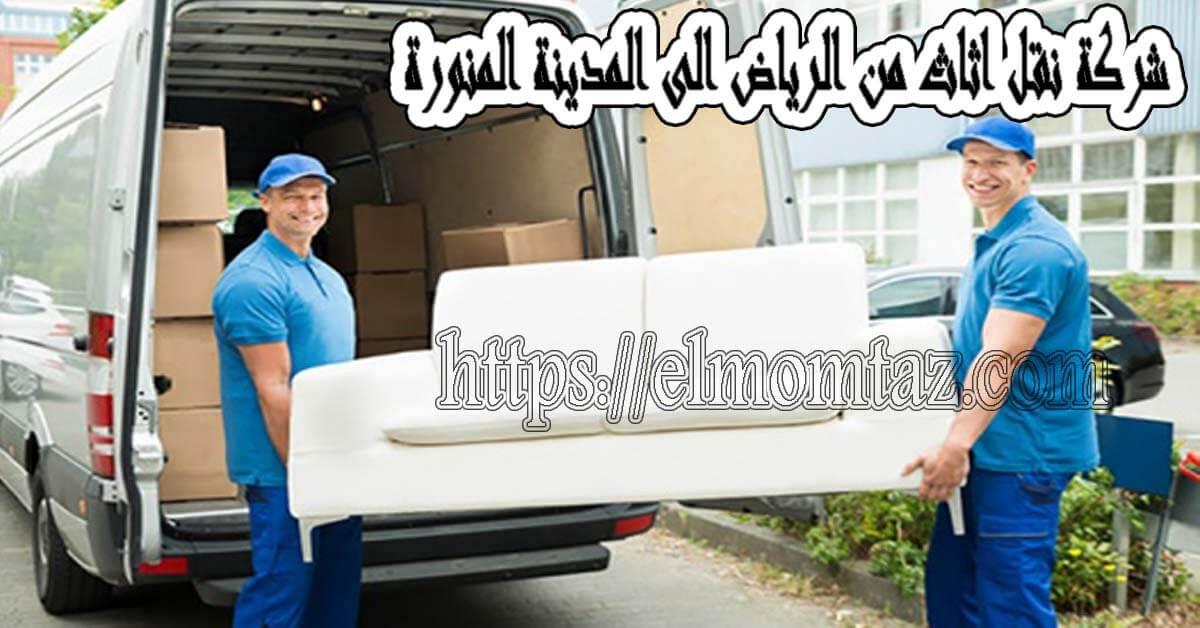 شركة نقل اثاث من الرياض الى المدينة المنورة
