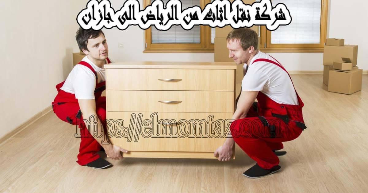 شركة نقل اثاث من الرياض الى جازان