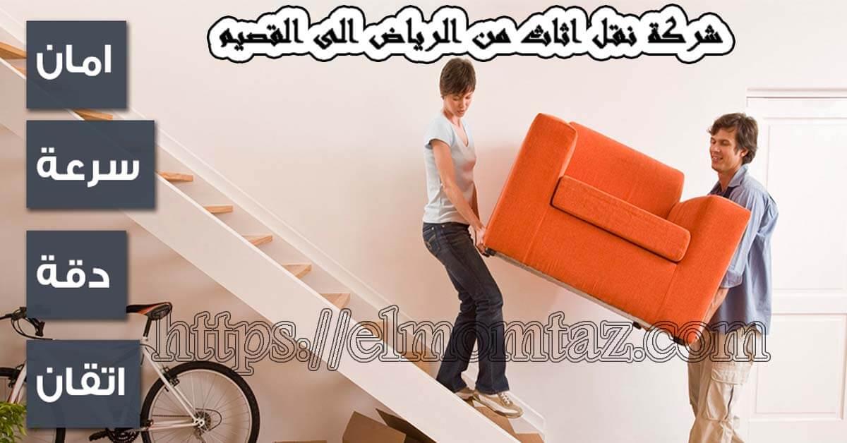 شركة نقل عفش من الرياض الى القصيم