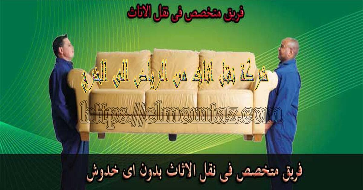 شركة نقل اثاث من الرياض الى الخرج