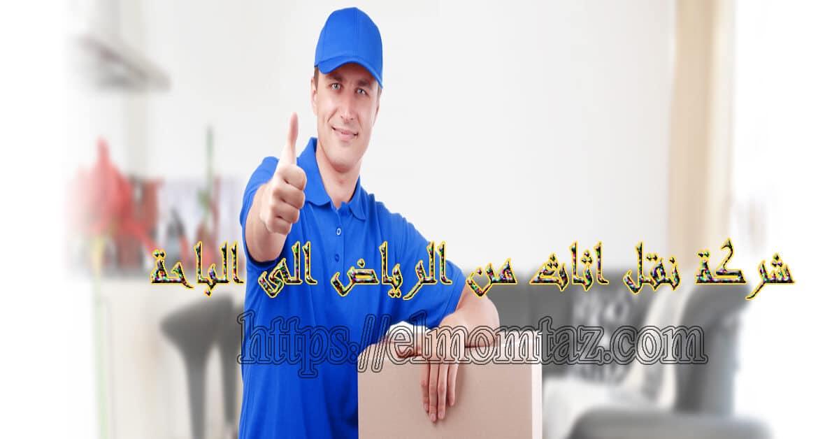 شركة نقل اثاث من الرياض الى الباحة