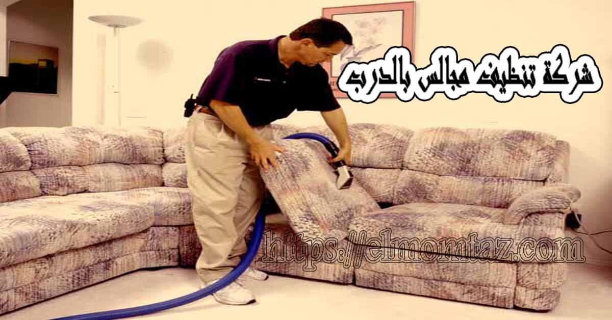 شركة تنظيف مجالس بالدرب